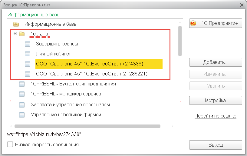 1с настройка толстого клиента linux ubuntu установка 1с